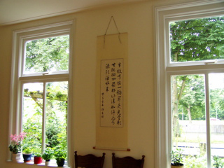 Zhu Xi Poem in Monument House Utrecht